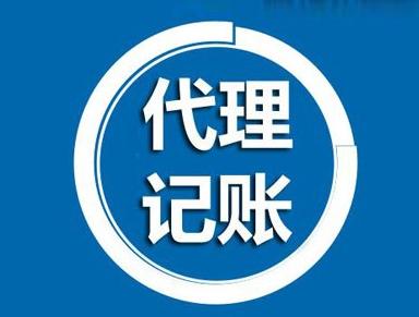成都桂锦路公司代理记账费用,成都大同路公司代理记账费用