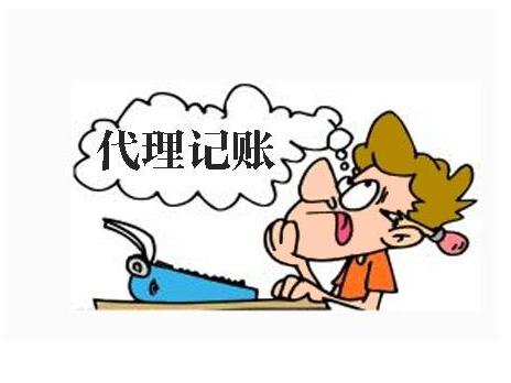 成都同德街代理记账公司流程,成都滨江中路代理记账费用
