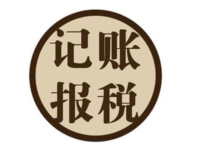 成都建元路公司代理记账流程,成都武侯区火车南站代理记账流程