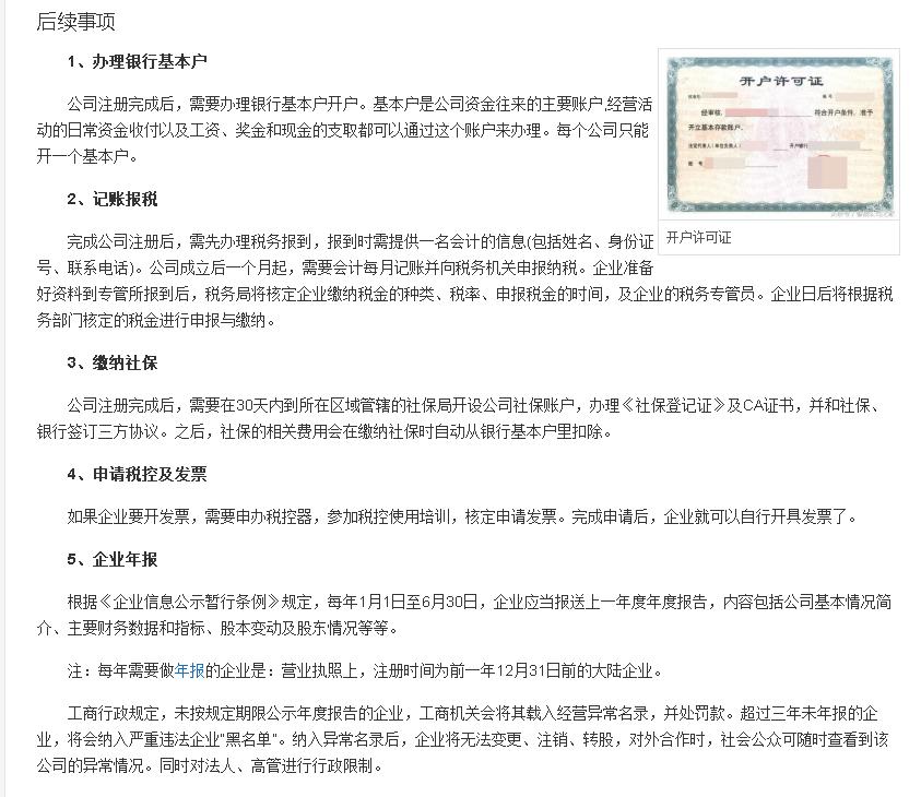 成都金府路代办公司注册多少钱,成都川天路代理公司注册流程