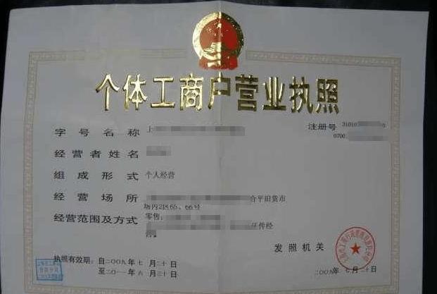 成都金瓯路代办个体工商户营业执照多少钱,成都广夏街营业执照代办多少钱