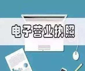 成都阳春路营业执照代办费用,成都芙蓉西路代办个体工商户营业执照流程
