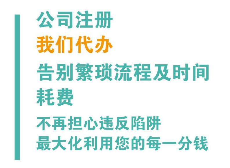 成都花牌坊街代办企业公司营业执照流程,成都雍翠路代办个体工商户营业执照多少钱